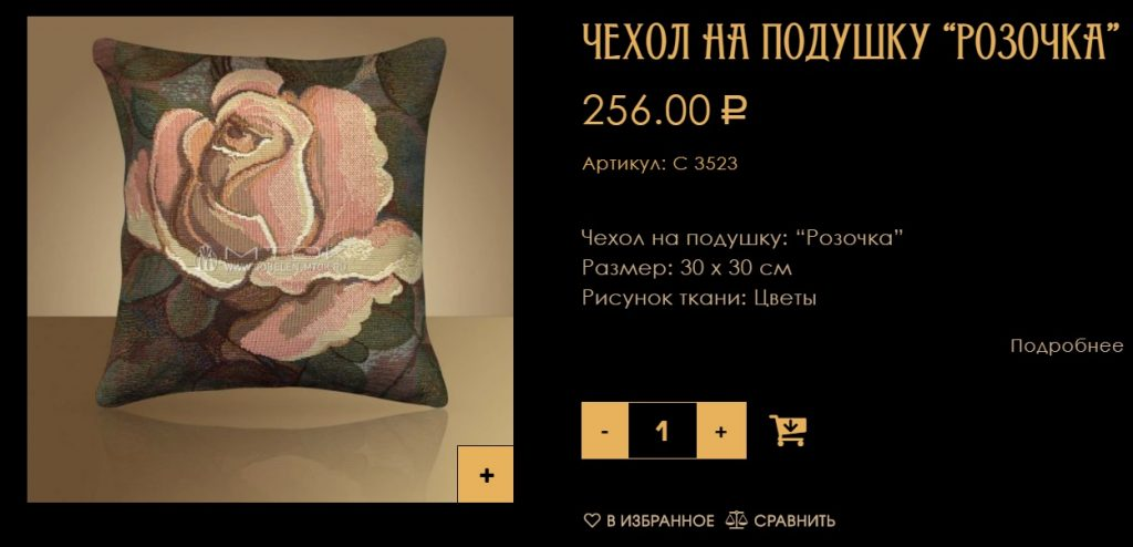 Декоративная подушка: товар в каталоге ООО «МТОК»