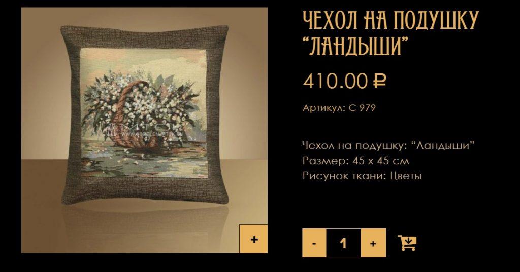 Декоративный чехол на подушку в интерьере для интерьера в стиле прованс