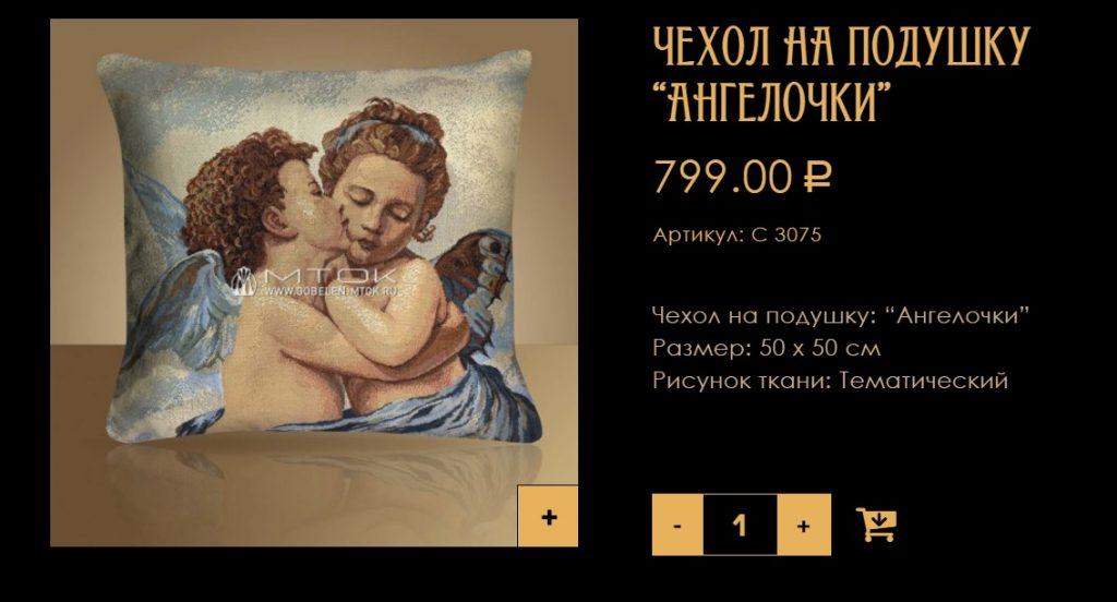 Подушки с ангелочками для интерьеров в стилях классика и барокко