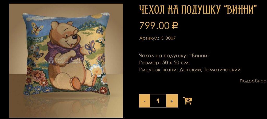 Винни-Пух в декоре диванной подушки