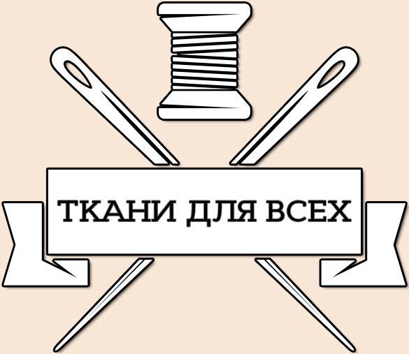 Изображение Оптово-розничная торговля тканями