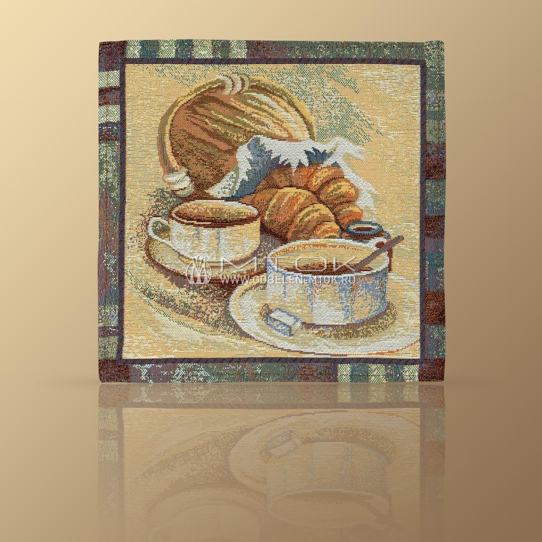 Гобеленовая салфетка «Французский завтрак»