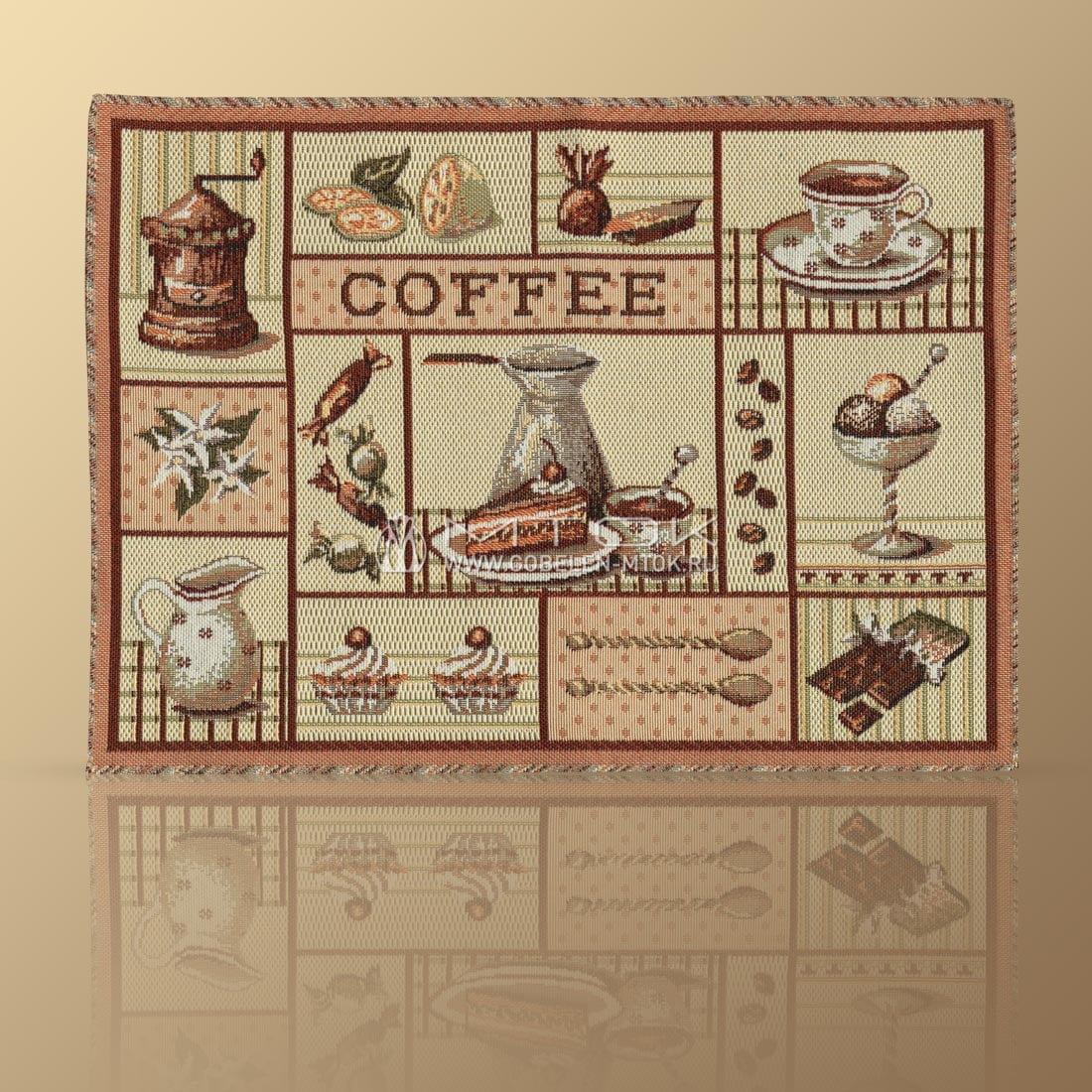 Гобеленовая салфетка «Кофейная»