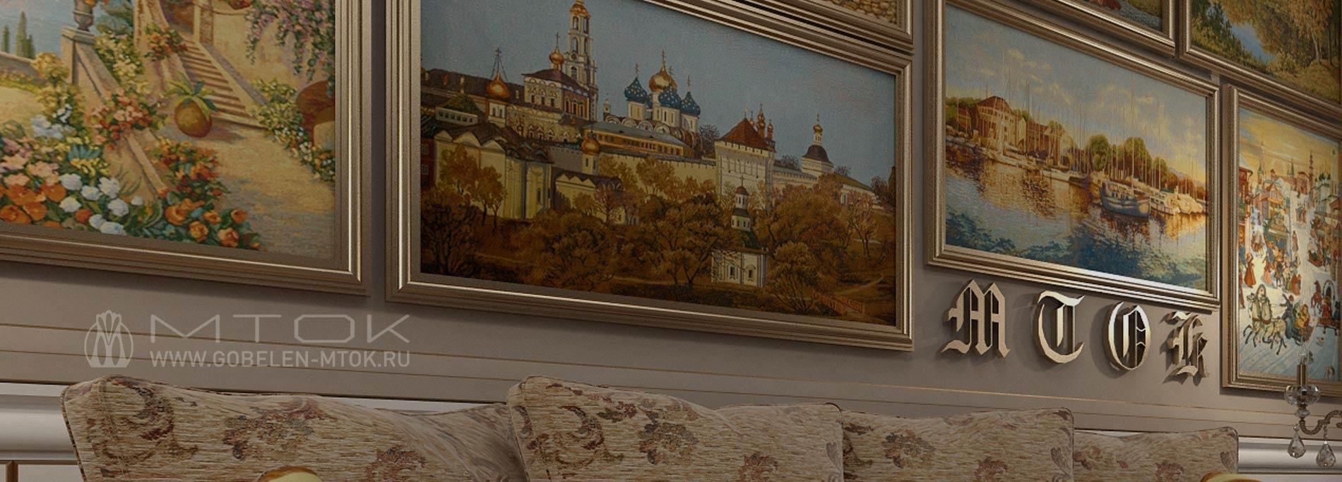 Интерьер гостиной с картинами из гобелена