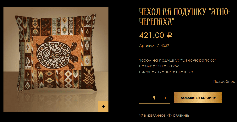Декоративная подушка «Этно-черепаха» в интернет-магазине тканей