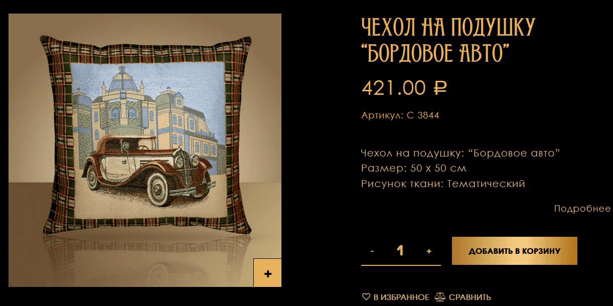 Декоративный чехол на подушку «Бордовое авто» в магазине тканей