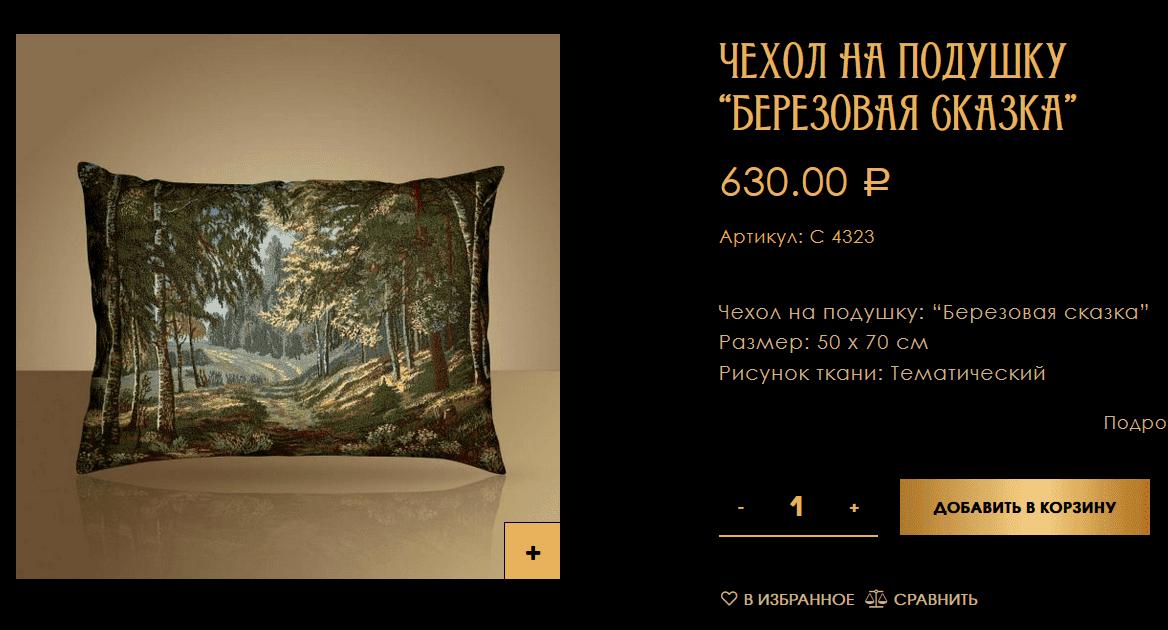 Декоративный чехол на подушку «Березовая сказка» в интернет-магазине тканей