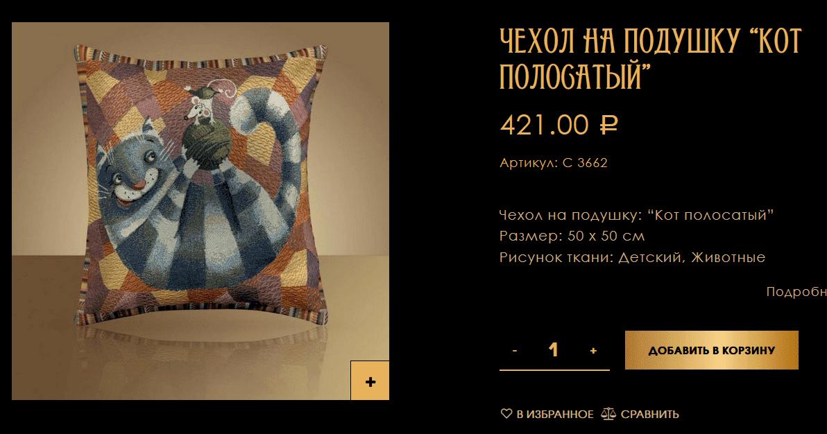 Декоративный чехол на подушку из гобелена с детским рисунком «Кот полосатый»