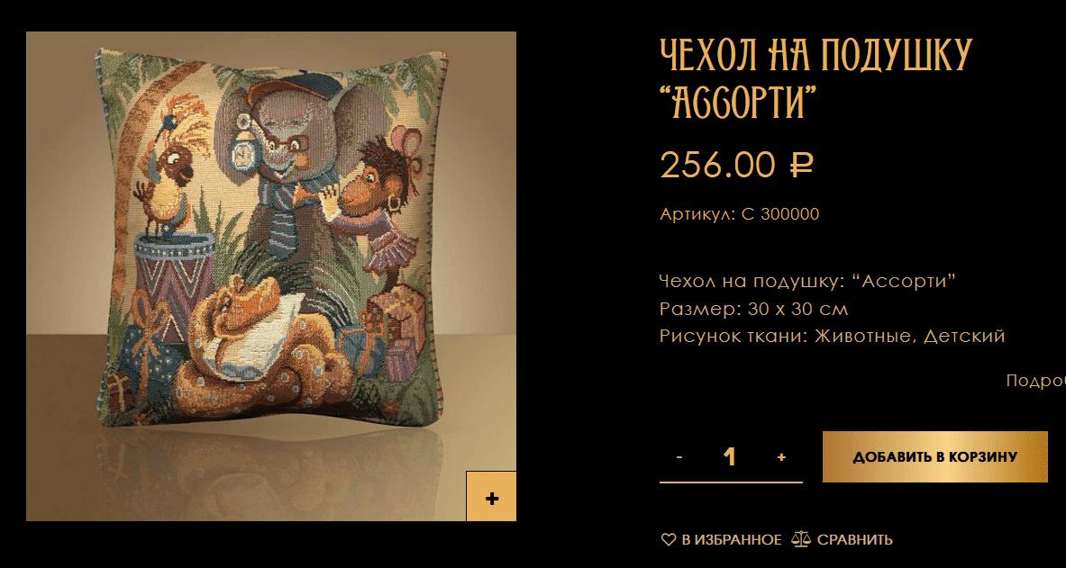 Чехол на подушку для детской «Ассорти» в интернет-магазине тканей