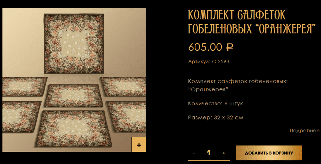 Гобеленовые салфетки в интернет-магазине тканей