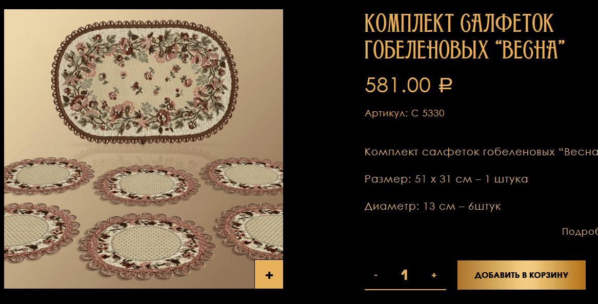 nabor-salfetok-gobelenovyh-magazin-tkaney-13