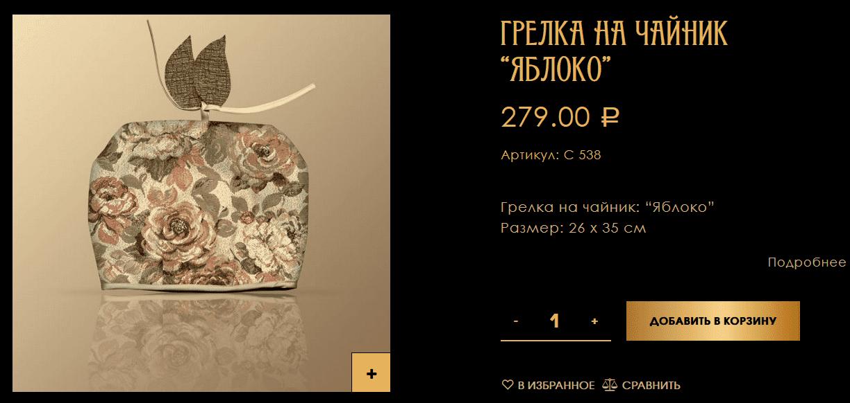 Грелка на чайник «Яблоко» в интернет-магазине тканей МТОК