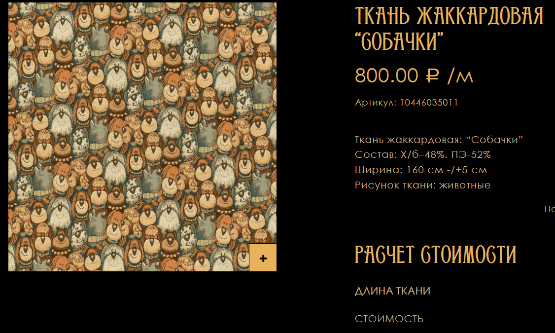 Жаккардовая детская ткань «Собачки» в интернет-магазине тканей