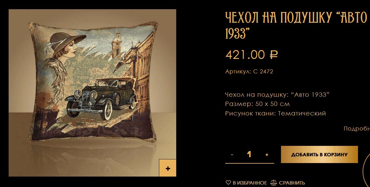Декоративный чехол на подушку «Авто 1933» в интернет-магазин тканей