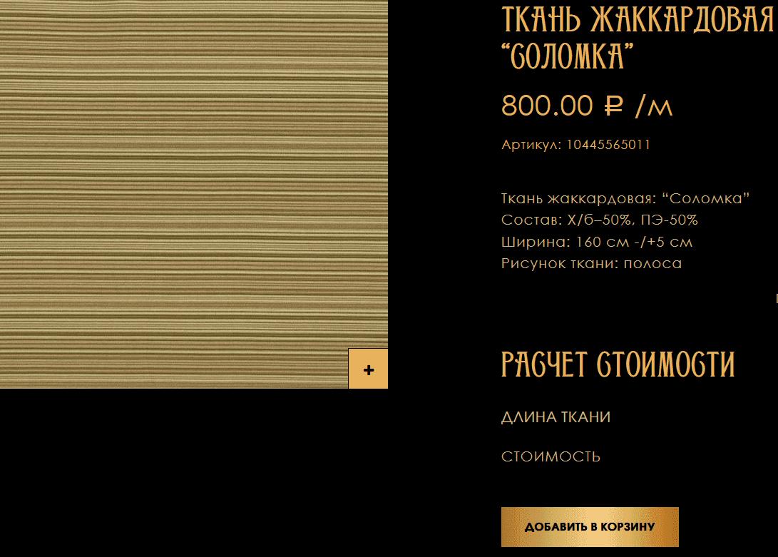 Жаккардовая ткань «Соломка». Интернет-магазин тканей