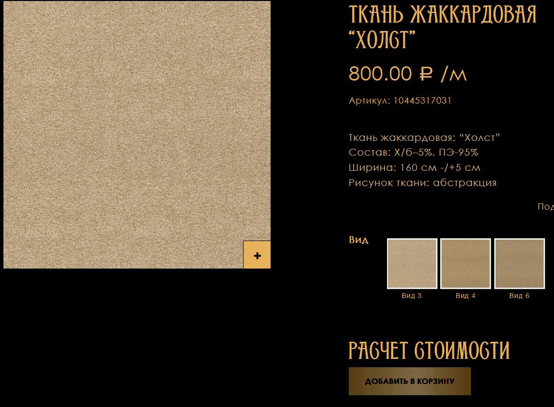 Жаккардовые ткани в интернет-магазин тканей