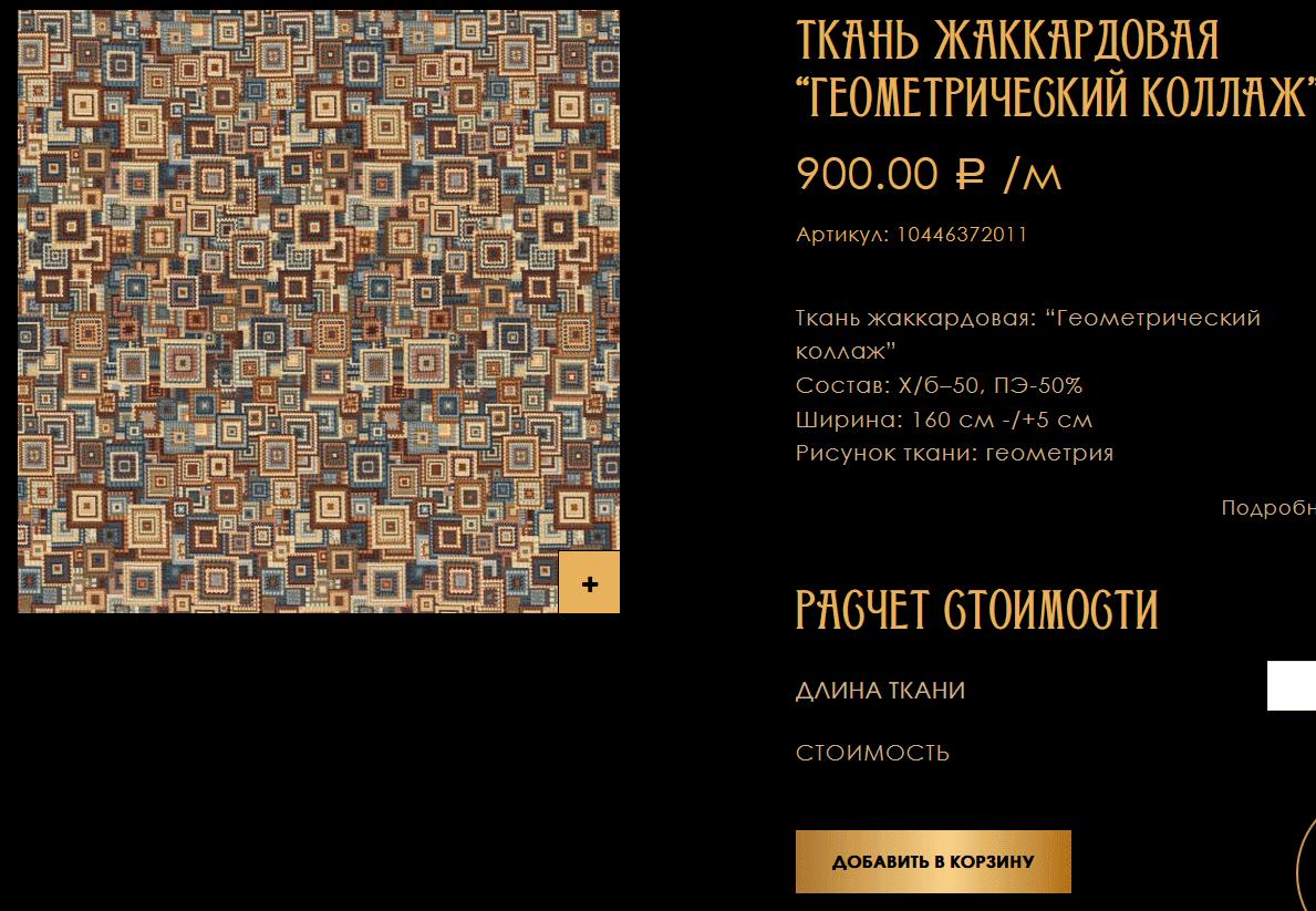 Жаккардовая ткань «Геометрический коллаж» в интернет-магазине МТОК
