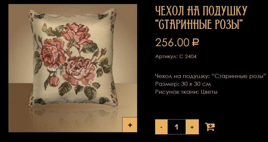 Старинные розы в узоре декоративного чехла на подушку