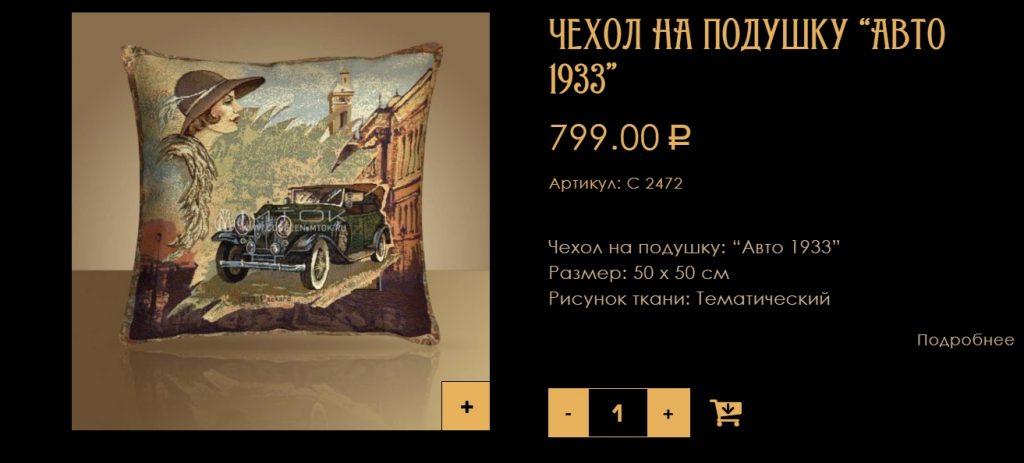 Чехол на подушку для интерьеров в стиле ар-деко
