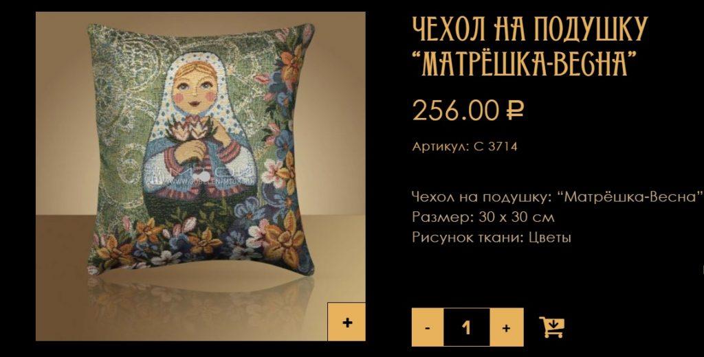 Наволочка с матрешкой: купить в Москве недорого
