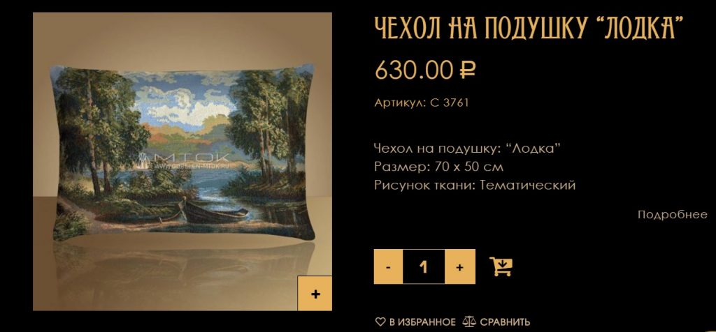 Чехол на подушку с русским пейзажем