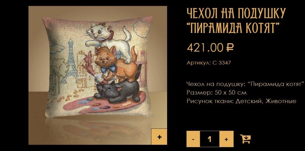Декоративная подушка с котятами из мультфильма