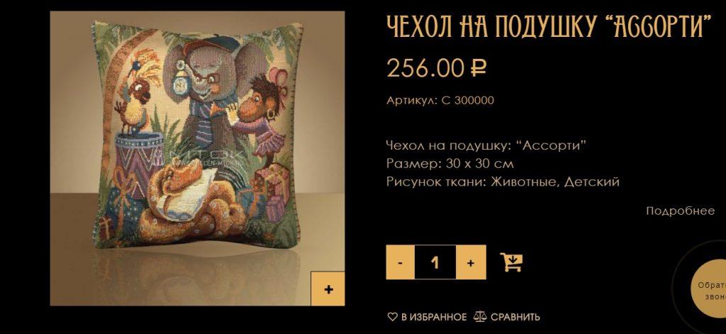Наволочка для подушки с персонажами советских мультфильмов