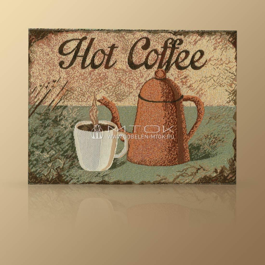 Гобеленовая салфетка «Горячий кофе»