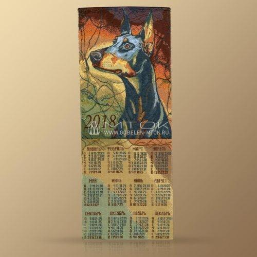 Календарь из гобелена «Доберман»