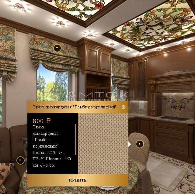 Ткань «Ромбик коричневый» в интерьере кухни