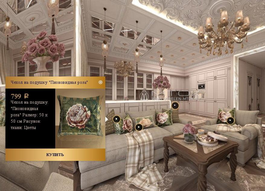 Чехол на подушку «Пионовидная роза» в интерьере кухни-гостиной в стиле арт-деко