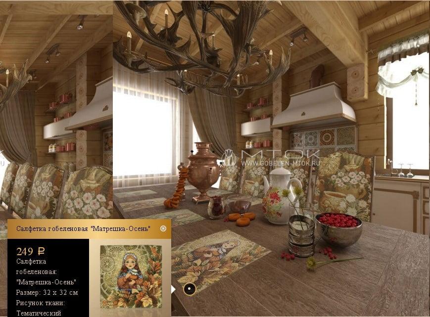Гобеленовые ткани и аксессуары в интерьере кухни-гостиной в стиле кантри