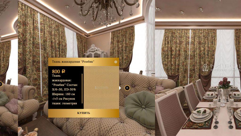 Интерьер гостиной с обивкой дивана жаккардом