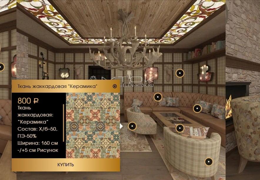 Красивый интерьер гостиной в стиле кантри с текстилем из гобелена