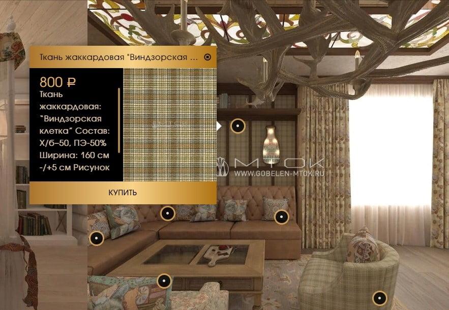 Ткани в стиле кантри в интерьере гостиной