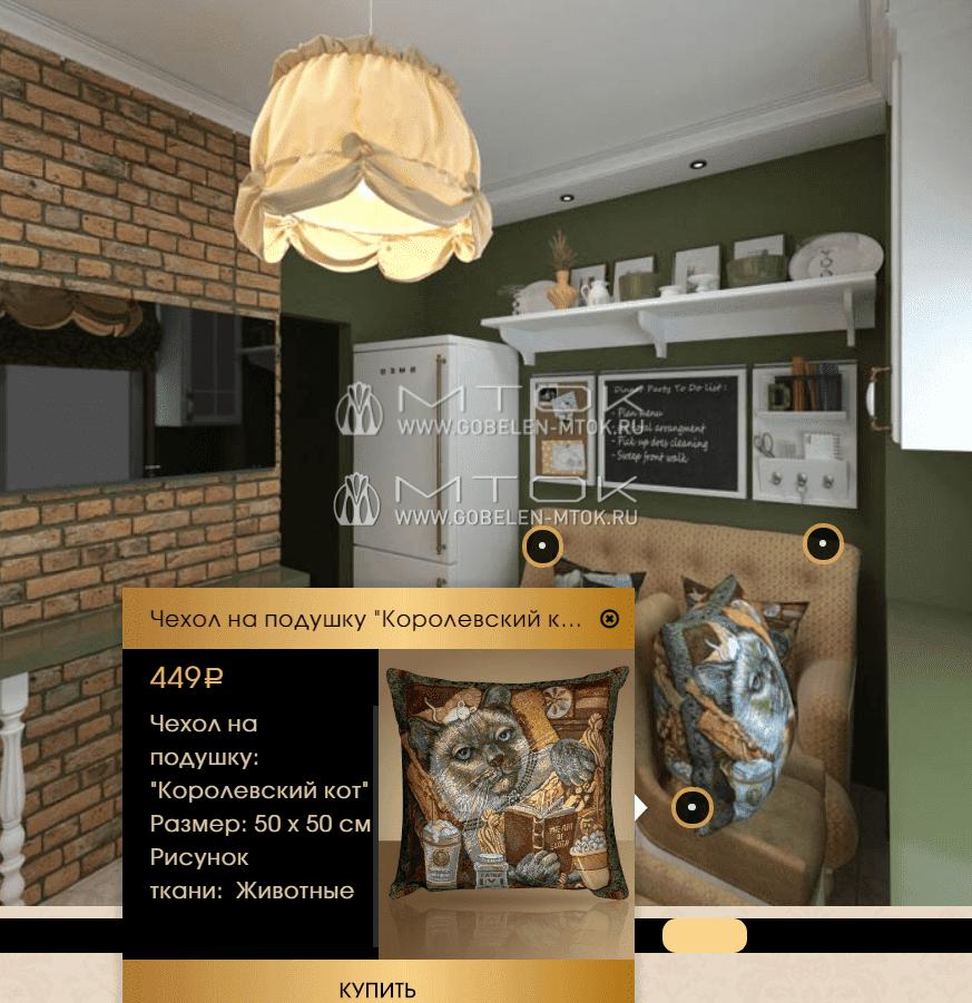 Декоративные подушки из гобелена в интерьере кухни в стиле лофт