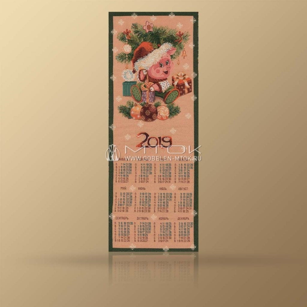 Идеи подарков на новый год. Подарочный календарь из гобелена «Счастливого нового года»