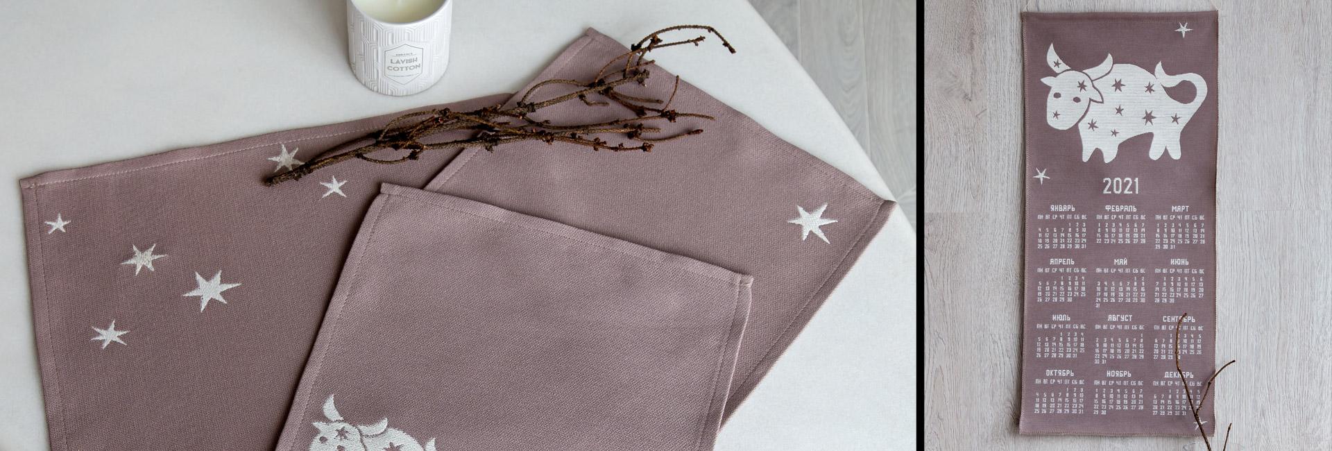 Календарь и салфетки «Звездный бык»