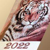 kalendar-na-2022-god-tigr-5091-03